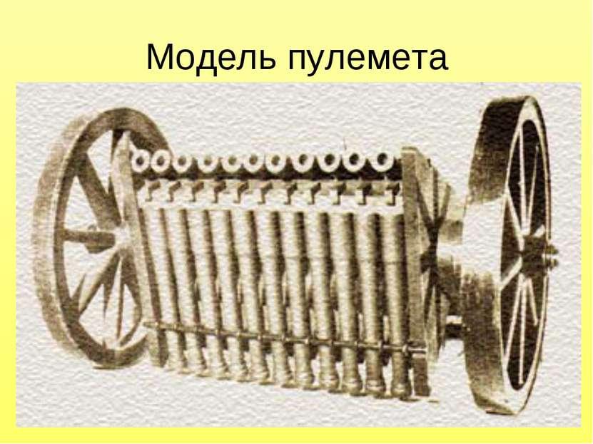 Модель пулемета