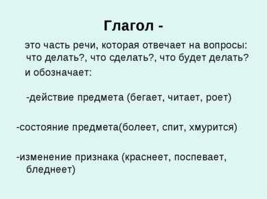 Глагол - это часть речи, которая отвечает на вопросы: что делать?, что сделат...