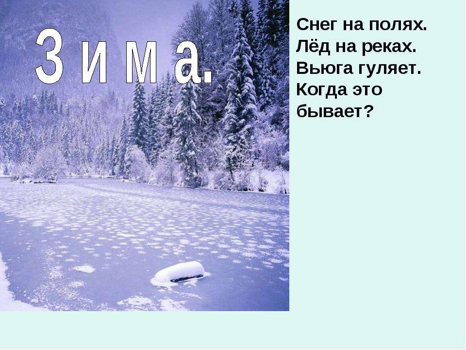 Снег на полях. Лёд на реках. Вьюга гуляет. Когда это бывает?