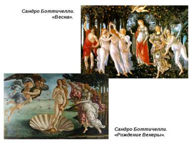 Сандро Боттичелли. «Весна». Сандро Боттичелли. «Рождение Венеры».