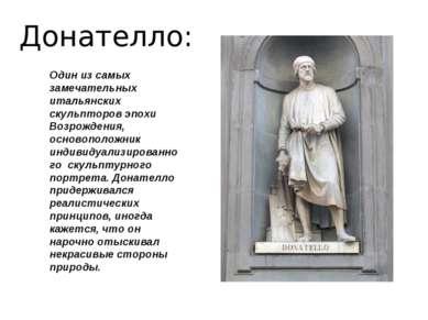 Донателло: Один из самых замечательных итальянских скульпторов эпохи Возрожде...
