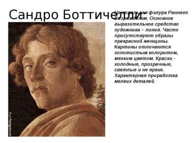 Сандро Боттичелли: Центральная фигура Раннего Возрождения. Основное выразител...