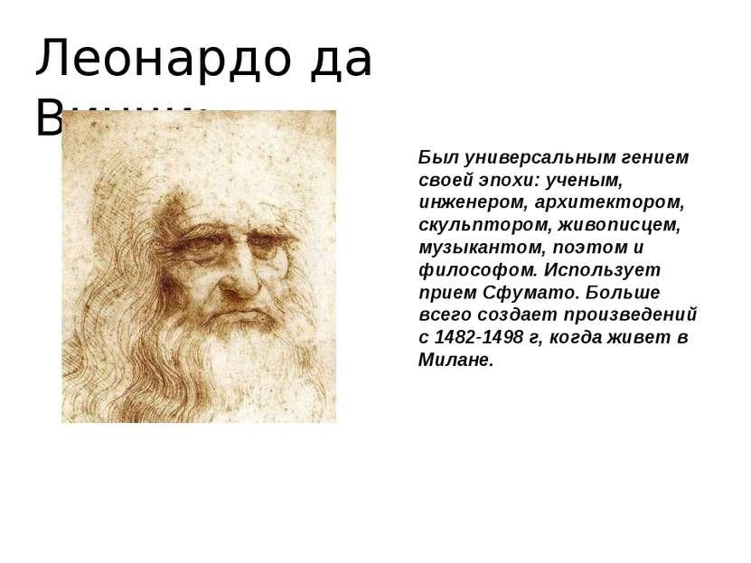 Леонардо да Винчи: Был универсальным гением своей эпохи: ученым, инженером, а...