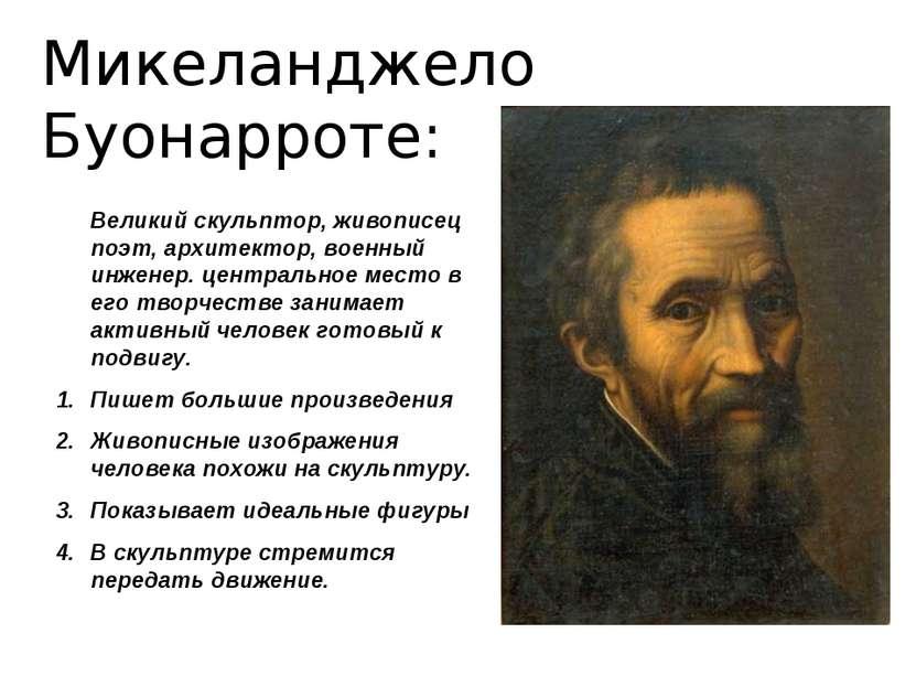 Микеланджело Буонарроте: Великий скульптор, живописец поэт, архитектор, военн...