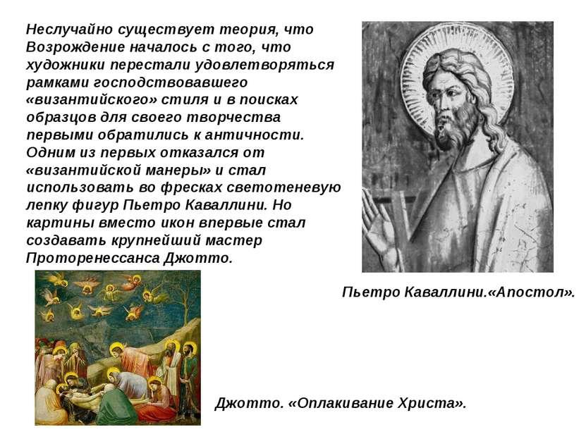 Неслучайно существует теория, что Возрождение началось с того, что художники ...