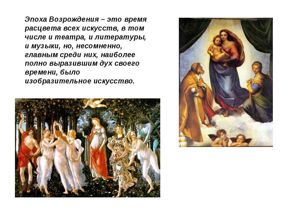 Эпоха Возрождения – это время расцвета всех искусств, в том числе и театра, и...