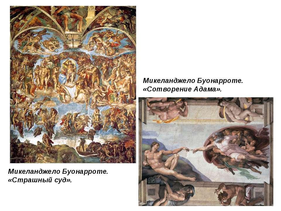 Микеланджело Буонарроте. «Страшный суд». Микеланджело Буонарроте. «Сотворение...