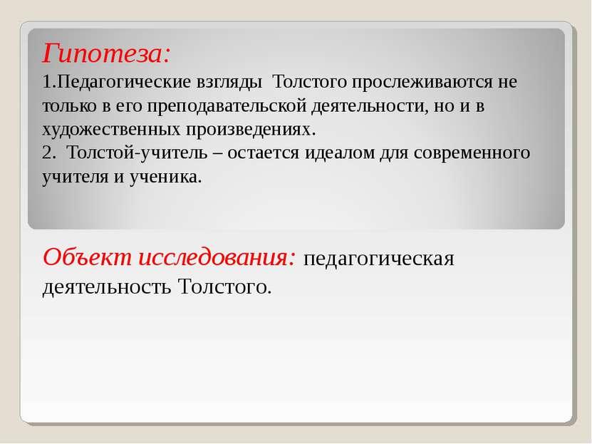 Гипотеза: 1.Педагогические взгляды Толстого прослеживаются не только в его пр...