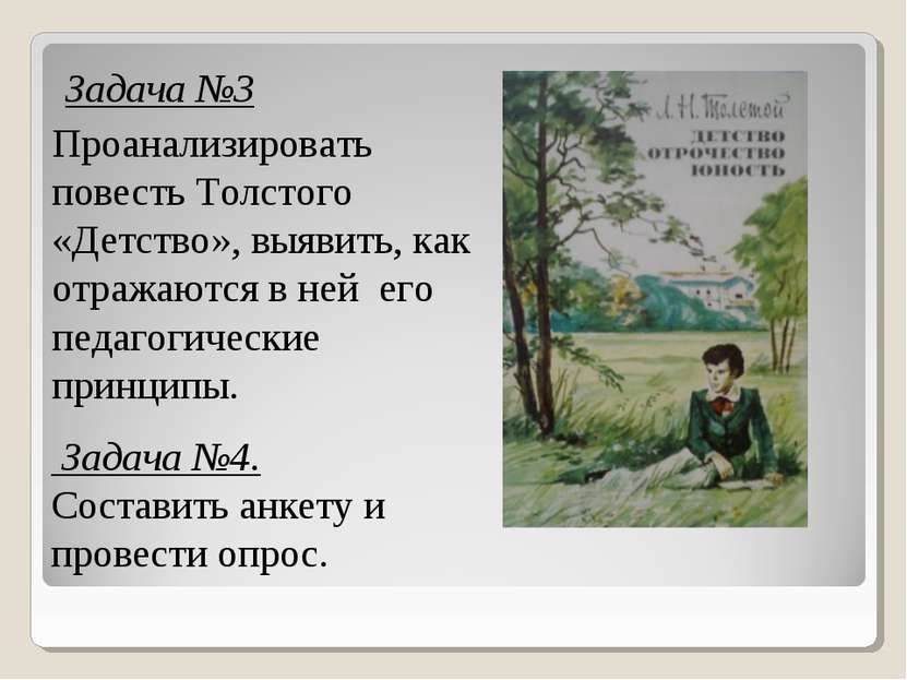 Проанализировать повесть Толстого «Детство», выявить, как отражаются в ней ег...