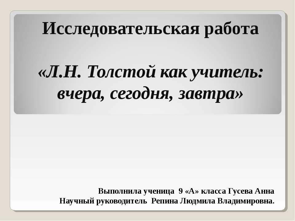 Выполнила ученица 9 «А» класса Гусева Анна Научный руководитель Репина Людмил...