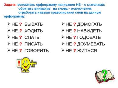Задача: вспомнить орфограмму написания НЕ – с глаголами; обратить внимание на...