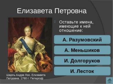 Елизавета Петровна Оставьте имена, имеющие к ней отношение: Шарль Андре Лоо. ...