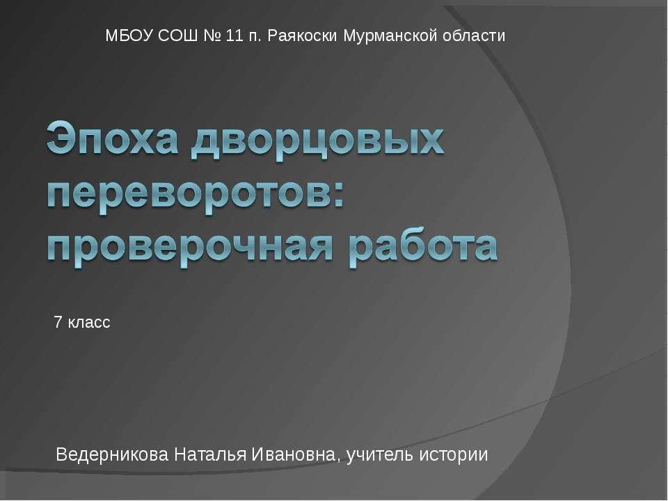 Ведерникова Наталья Ивановна, учитель истории 7 класс МБОУ СОШ № 11 п. Раякос...