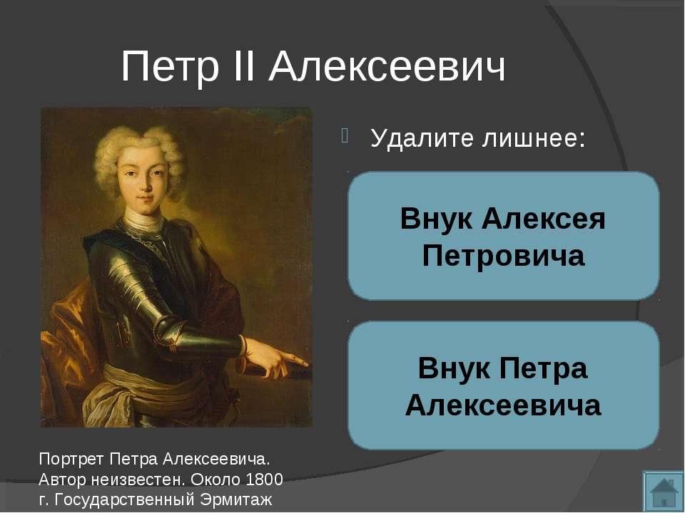 Петр II Алексеевич Удалите лишнее: Портрет Петра Алексеевича. Автор неизвесте...