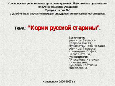 Красноярская региональная детско-молодежная общественная организация «Научное...