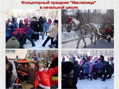 """Фольклорный праздник """"Масленица"""" в начальной школе."""