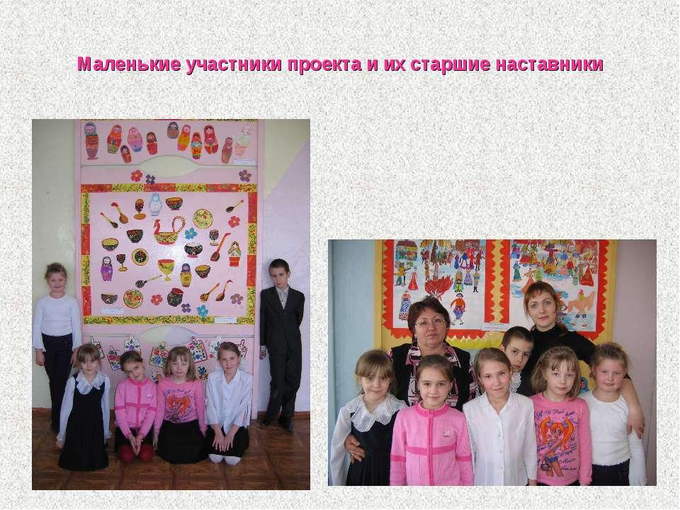 Маленькие участники проекта и их старшие наставники