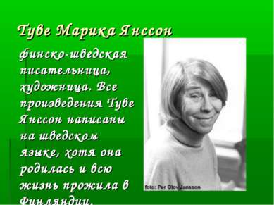 Туве Марика Янссон финско-шведская писательница, художница. Все произведения ...