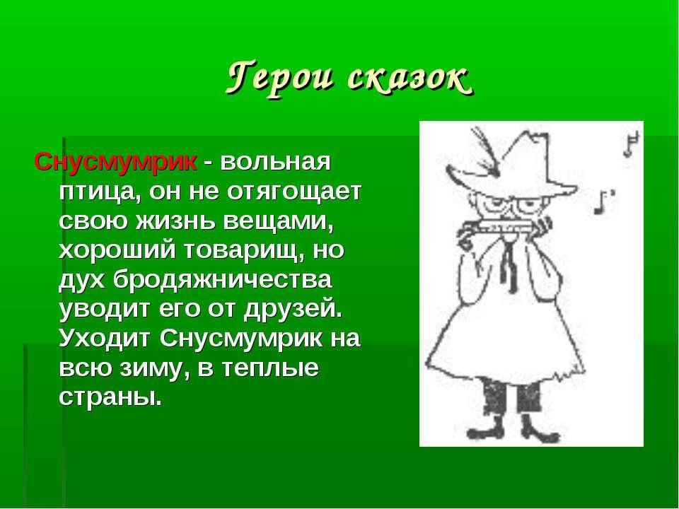 Герои сказок Снусмумрик - вольная птица, он не отягощает свою жизнь вещами, х...