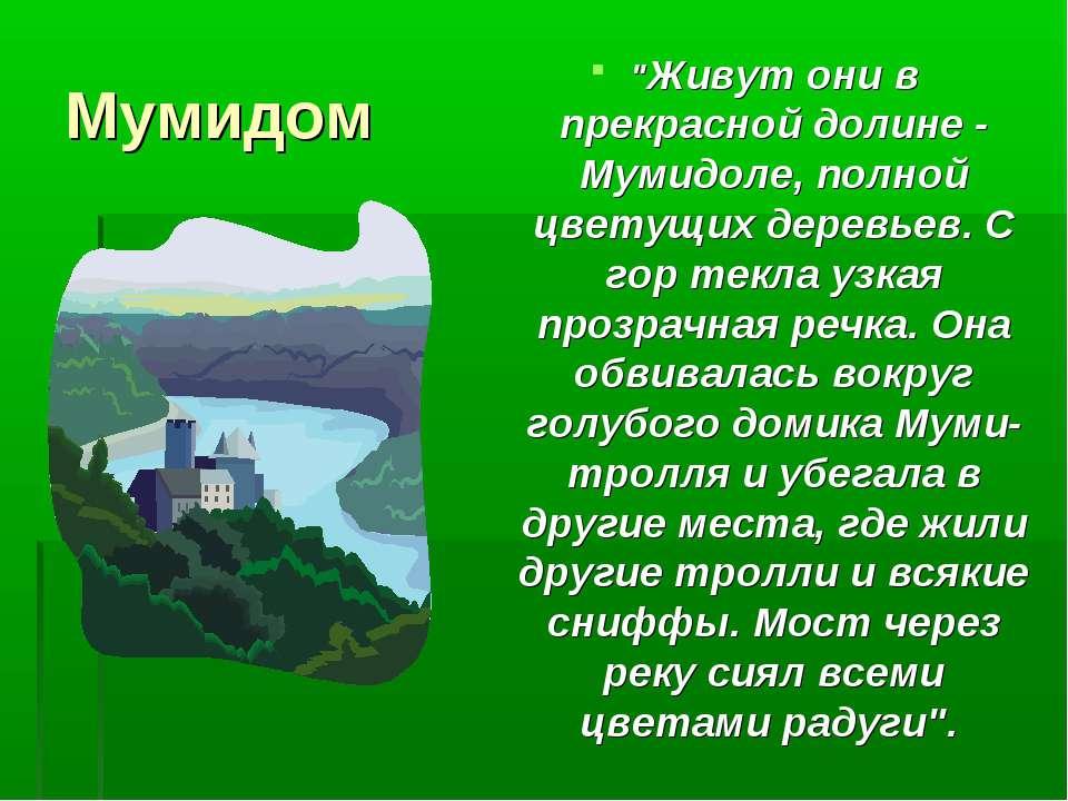 """Мумидом """"Живут они в прекрасной долине - Мумидоле, полной цветущих деревьев. ..."""