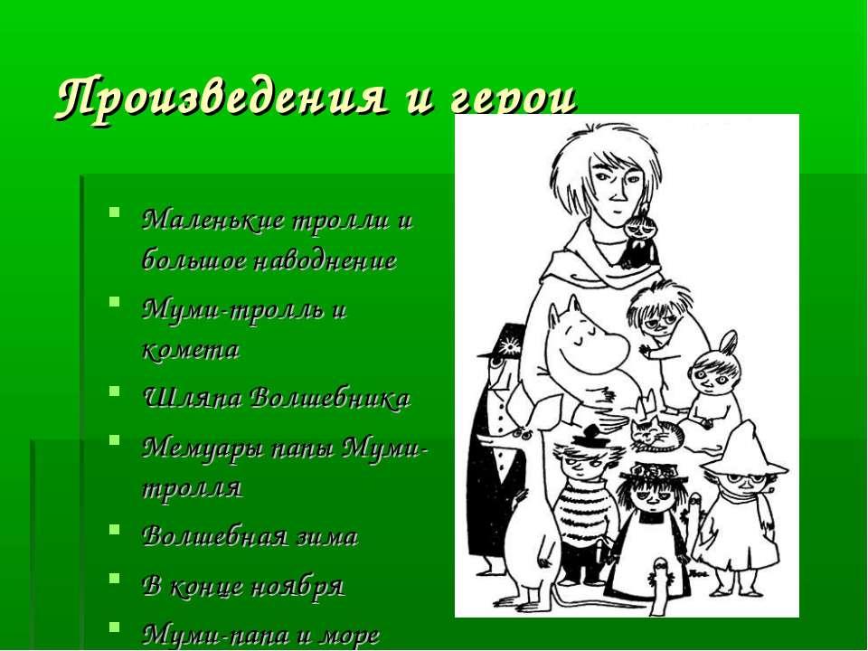 Произведения и герои Маленькие тролли и большое наводнение Муми-тролль и коме...