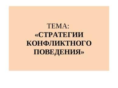 ТЕМА: «СТРАТЕГИИ КОНФЛИКТНОГО ПОВЕДЕНИЯ»