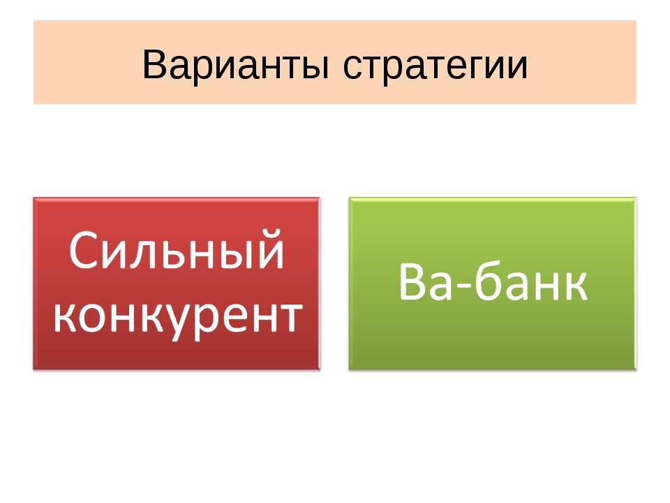 Варианты стратегии
