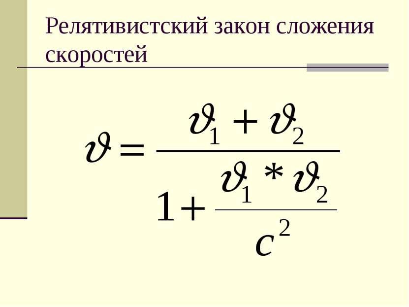 Релятивистский закон сложения скоростей