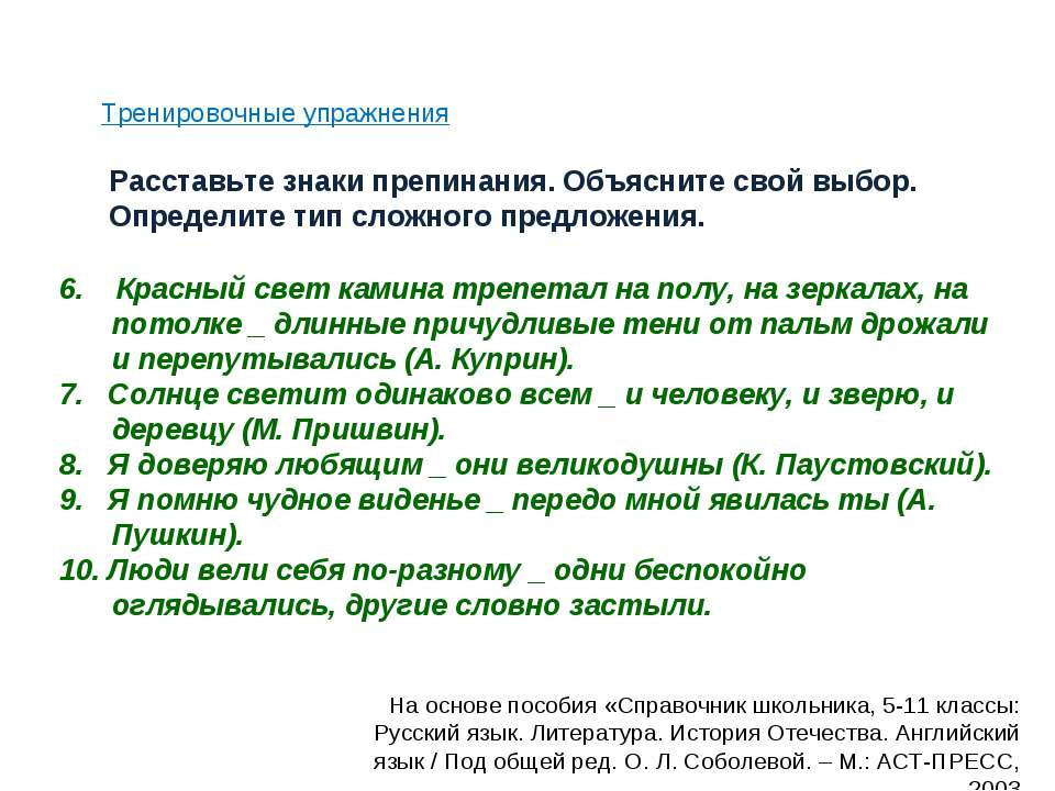 Тренировочные упражнения На основе пособия «Справочник школьника, 5-11 классы...