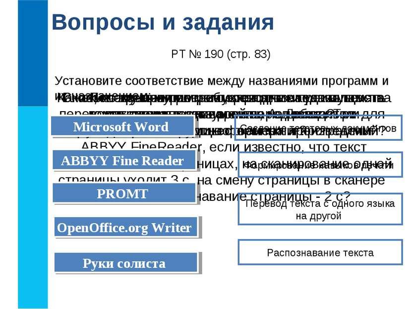 Вопросы и задания В каких случаях программы распознавания текста экономят вре...