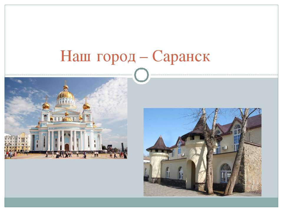 Наш город – Саранск