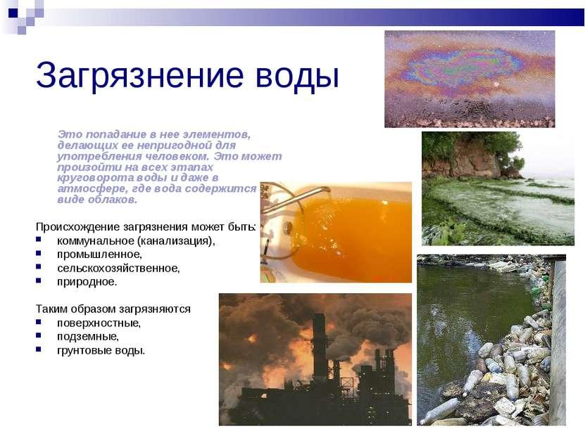 Загрязнение воды Это попадание в нее элементов, делающих ее непригодной для у...