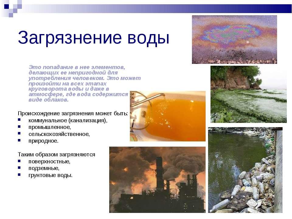 Опыт загрязнение воды в домашних условиях