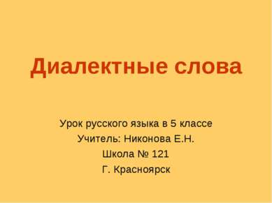 Диалектные слова Урок русского языка в 5 классе Учитель: Никонова Е.Н. Школа ...