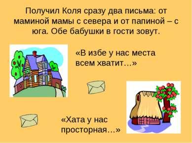 Получил Коля сразу два письма: от маминой мамы с севера и от папиной – с юга....