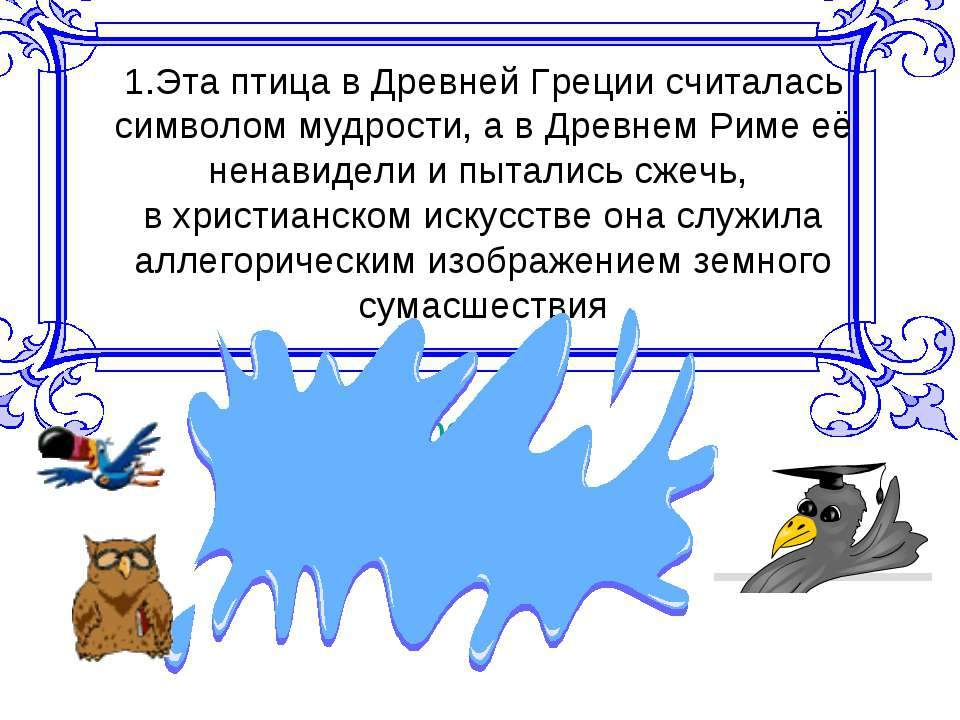 1.Эта птица в Древней Греции считалась символом мудрости, а в Древнем Риме её...