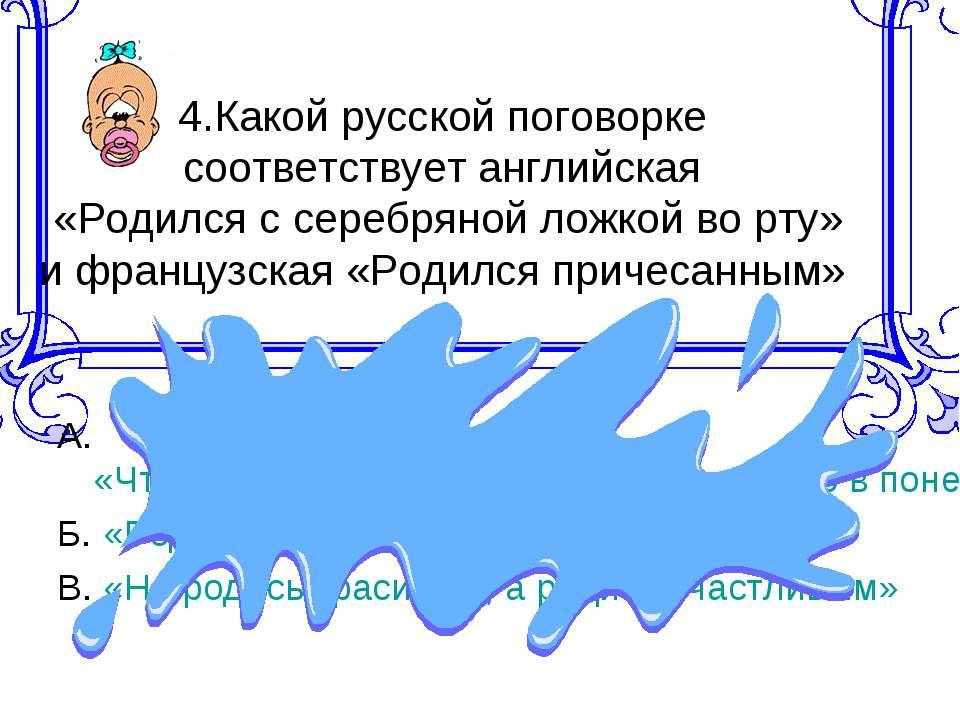 4.Какой русской поговорке соответствует английская «Родился с серебряной ложк...