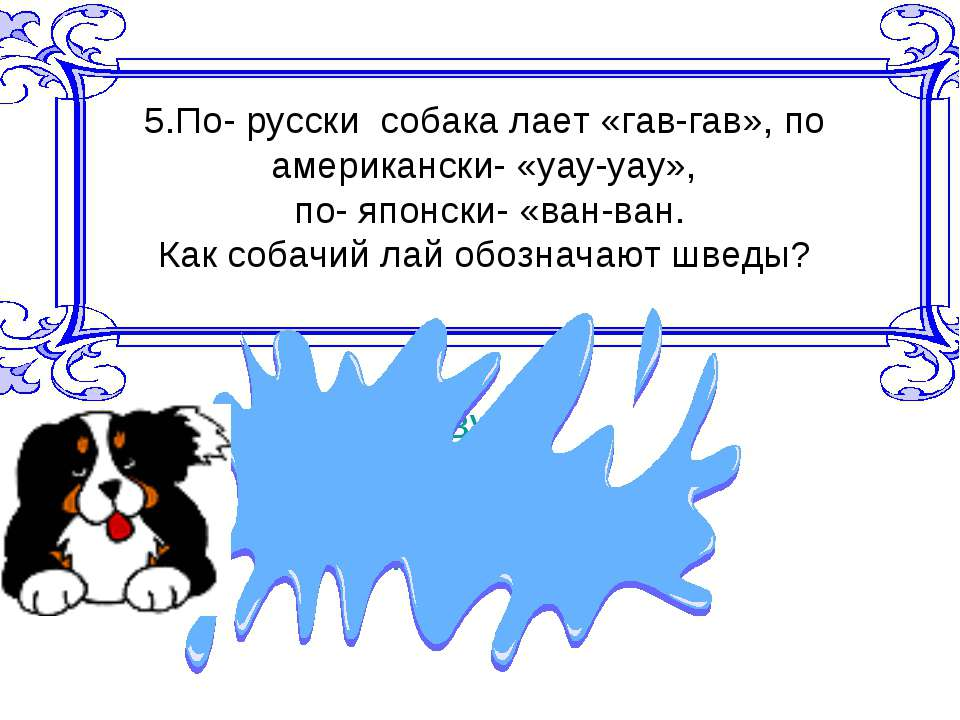 5.По- русски собака лает «гав-гав», по американски- «уау-уау», по- японски- «...