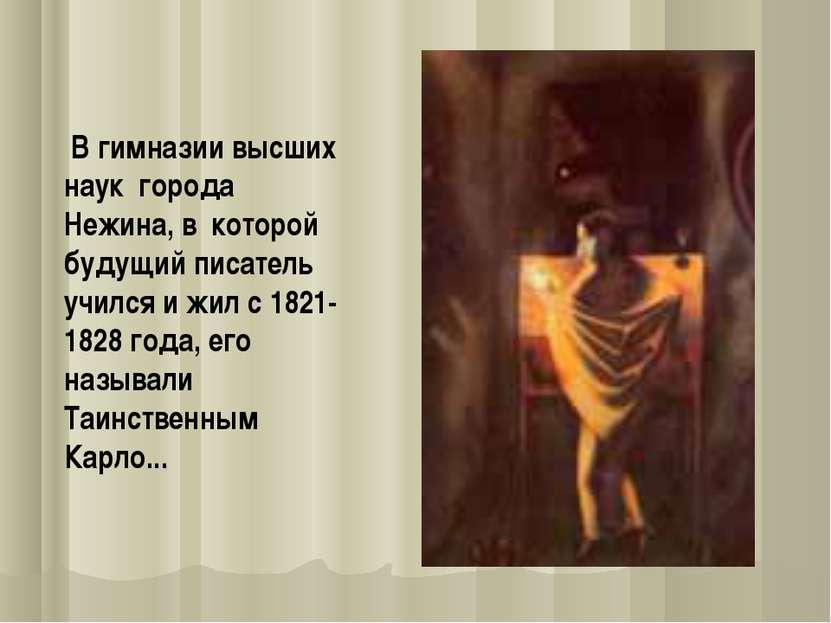 В гимназии высших наук города Нежина, в которой будущий писатель учился и жил...