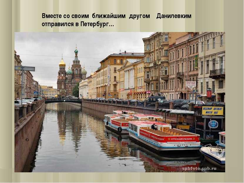 Вместе со своим ближайшим другом Данилевким отправился в Петербург…