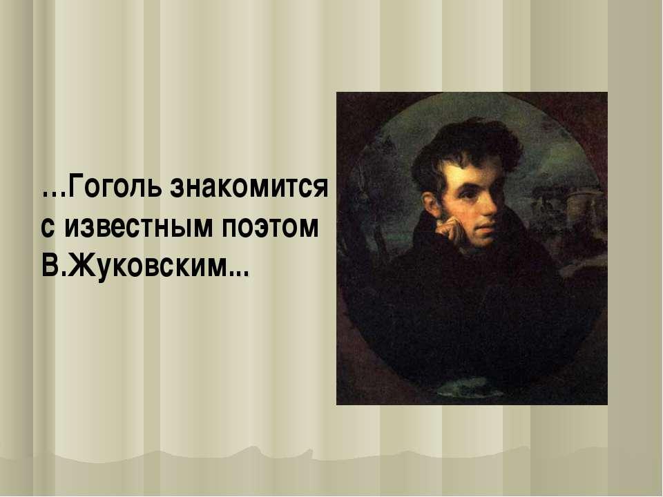 …Гоголь знакомится с известным поэтом В.Жуковским...