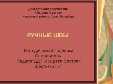 Дом детского творчества «На реке Сестре» Курортный район г. Санкт-Петербург Р...