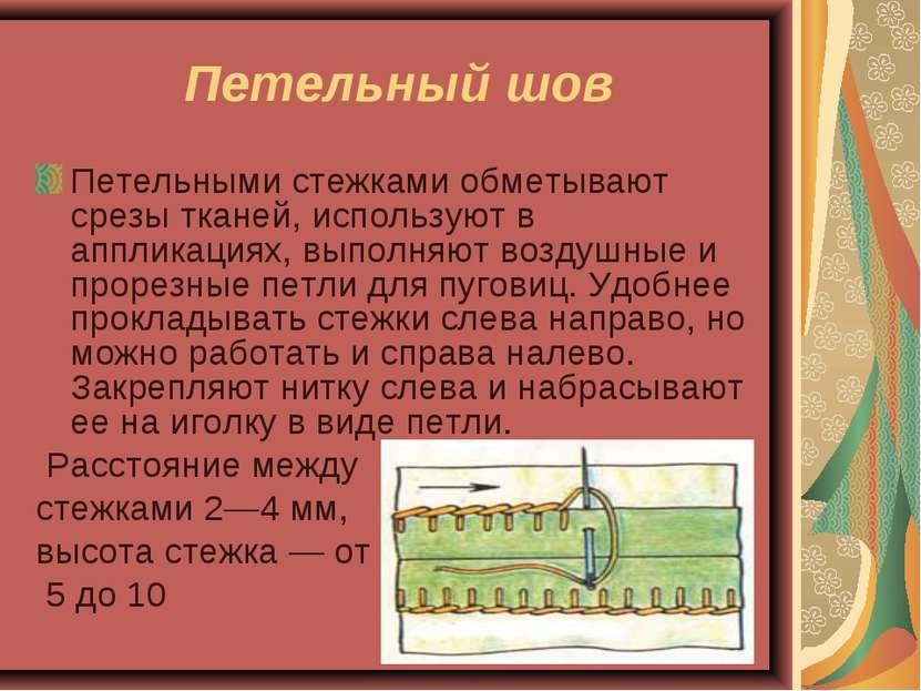 Петельный шов Петельными стежками обметывают срезы тканей, используют в аппли...