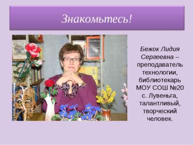 Бежок Лидия Сергеевна – преподаватель технологии, библиотекарь МОУ СОШ №20 с....
