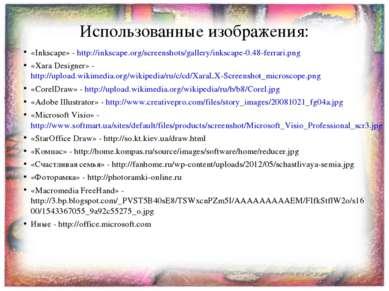 Использованные изображения: «Inkscape» - http://inkscape.org/screenshots/gall...