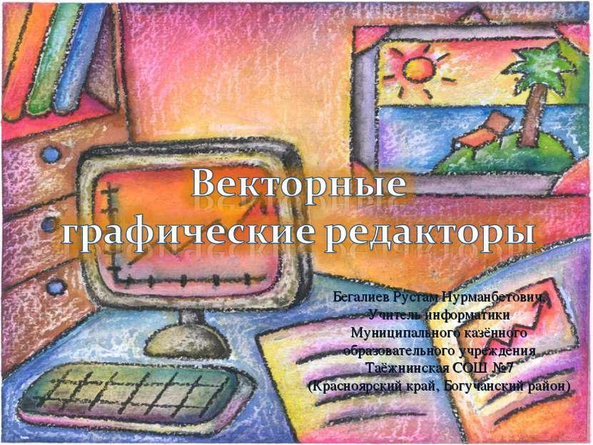 Бегалиев Рустам Нурманбетович, Учитель информатики Муниципального казённого о...