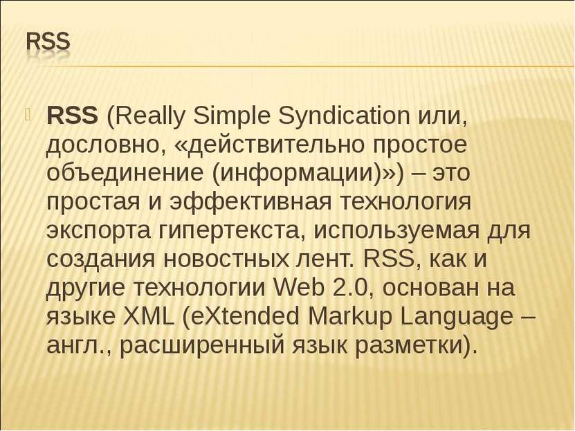 RSS(Really Simple Syndication или, дословно, «действительно простое объедине...