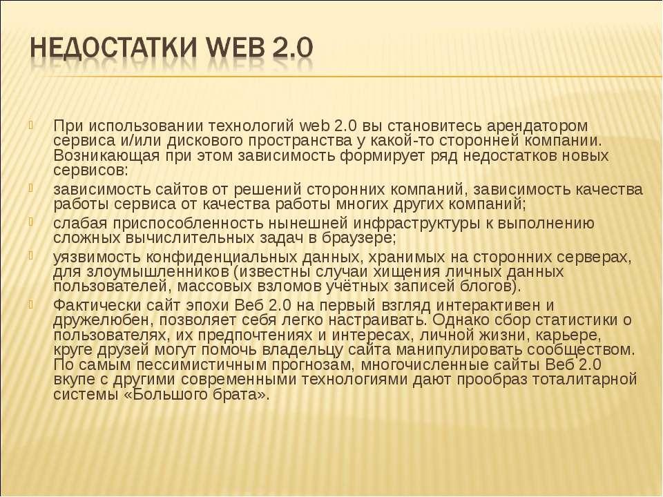 При использовании технологий web 2.0 вы становитесь арендатором сервиса и/или...