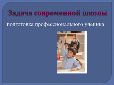 подготовка профессионального ученика