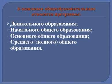 Дошкольного образования; Начального общего образования; Основного общего обра...